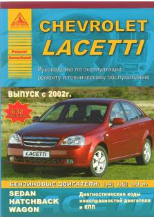 Chevrolet Lacetti с 2002 года (Бензин)