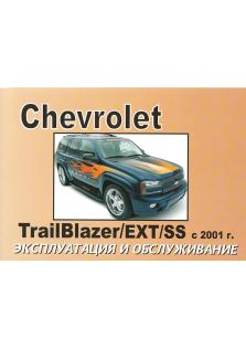 Chevrolet TrailBlazer / EXT / SS с 2001 года