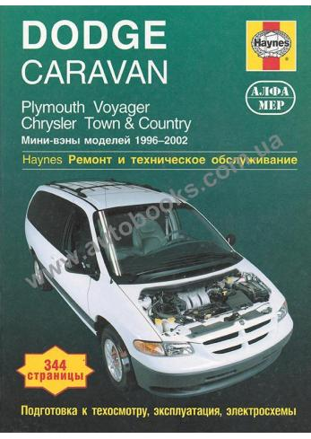 Dodge Caravan, Plymouth Voyager, Chrysler Town & Country с 1996 по 2002 год