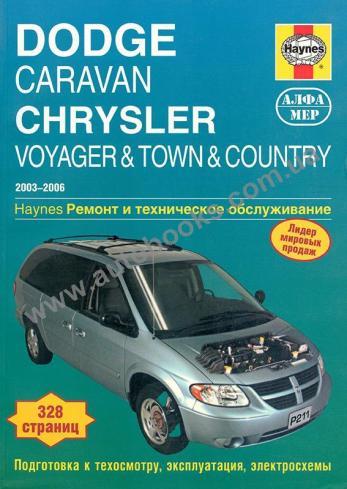 Dodge Caravan, Chrysler Voyager & Town & Country с 2003 по 2006 год