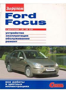 Руководство по ремонту и эксплуатации Ford Focus (Бензин)