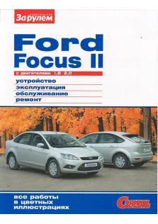 Руководство по ремонту и эксплуатации Ford Focus 2 (Бензин)