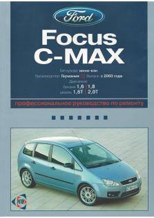 Руководство по ремонту и эксплуатации Ford Focus / C-Max с 2003 года