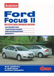 Ford Focus 2 (Бензин)