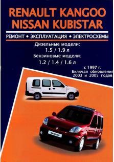 Руководство по ремонту и эксплуатации RENAULT (Рено) KANGOO / NISSAN (Ниссан) KUBISTAR с 1997 года ( включая обновления 2003 и 2005 годов )