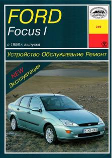 Ford Focus 1 с 1998 года