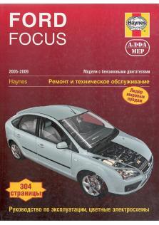 Ford Focus с 2005 по 2009 год