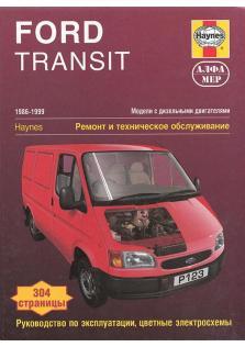 Ford Transit с 1986 по 1990 год