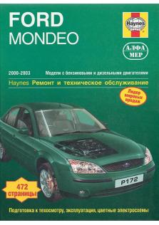 Ford Mondeo с 2000 по 2003 год