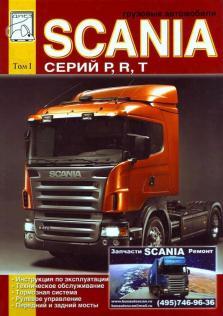Инструкции по эксплуатации и техническому обслуживанию, руководство по ремонту тормозной системы, рулевого управления, переднего и заднего мостов грузовых автомобилей Scania серий P,R,T (том І)