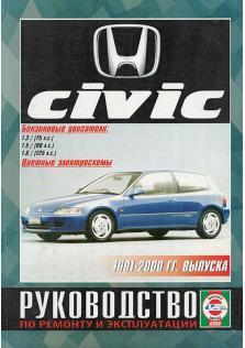 Civic с 1991 года по 2000