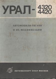Урал - 4320, -4420 и их модификации