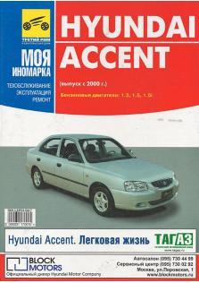 Hyundai Accent с 2000 года