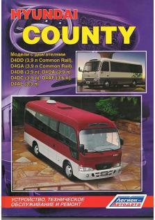 Hyundai County с 2004 года