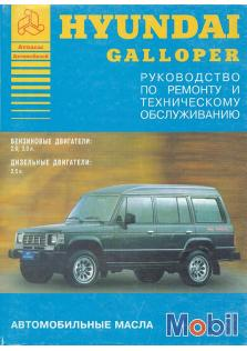 Hyundai Galloper с 1991 года