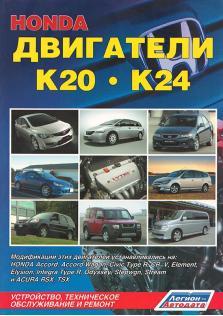 Руководство по двигателям Honda K20, K24