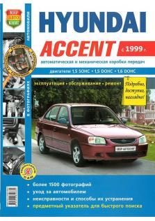 Hyundai Accent с 1999 года