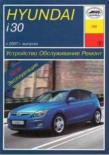 Hyundai i30 с 2007 года