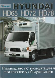 Hyundai HD65, HD72, HD78