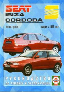 Руководство по ремонту и эксплуатации Seat Ibiza / Cordoba с 1993 года (Бензин/Дизель)