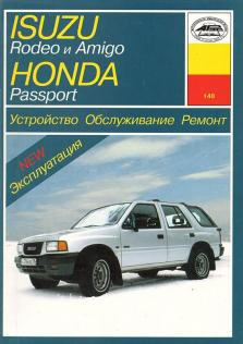 Руководство по ремонту и эксплуатации ISUZU Rodeo и Amigo, HONDA Passport