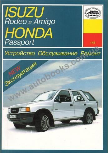 ISUZU Rodeo и Amigo, HONDA Passport