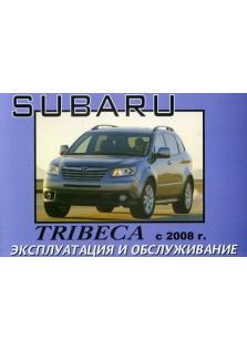 Руководство по эксплуатации и техническому обслуживанию Subaru Tribeca с 2008 года