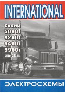 Электросхемы INTERNATIONAL Серии 5000i, 9200i, 9400i, 9900i с 2002 года