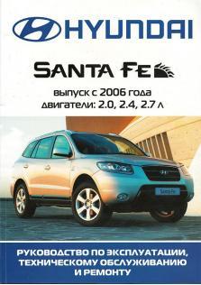 Hyundai Santa Fe с 2006 года