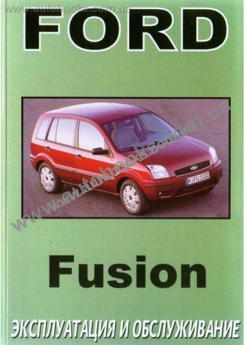 Fusion с 2003 года
