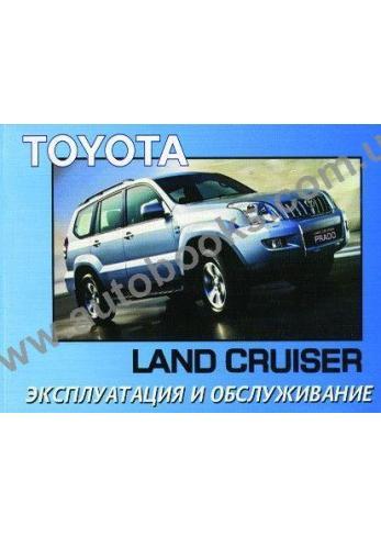 Land Cruiser Prado с 2002 года