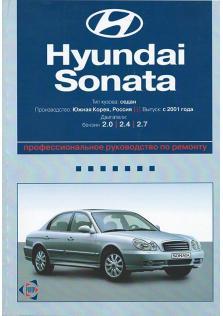 Hyundai Sonata с 2001 года
