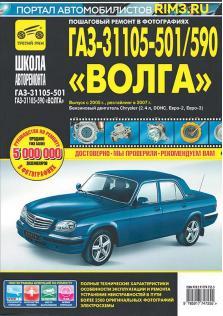 """ГАЗ-31105-501/590 """"Волга"""" с 2005 года (+ рестайлинг 2007 года)"""