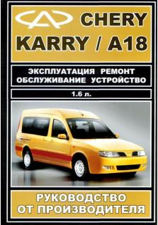 Руководство по эксплуатации,ремонту,устройству и обслуживанию Cherry Karry / A18 ,бензин с 2007 г.