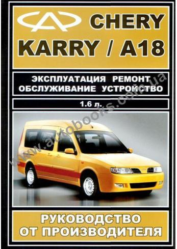 Karry (A18) с 2006 года