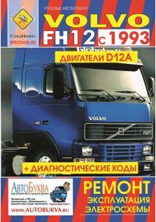 Volvo FH 12 с 1993 года