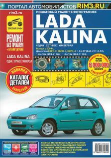 LADA Kalina с 2004 года