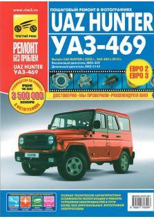 Руководство по ремонту и эксплуатации УАЗ Hunter с 2003 года, УАЗ-469 с 2010 года