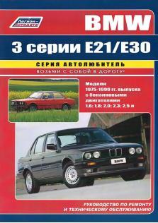 Руководство по эксплуатации,техническому обслуживанию и ремонту BMW 3 серии бензин с 1975 по 1990 год