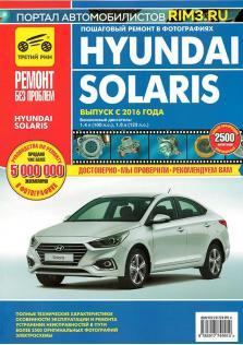 Hyundai Solaris с 2016 года