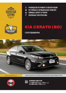 KIA Cerato (BD) с 2018 года