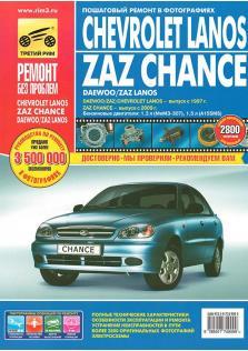 Руководство по эксплуатации и ремонту автомобилей ZAZ Chance, Daewoo Lanos, ZAZ Lanos, Chevrolet Lanos с 1997 года (Цветная)