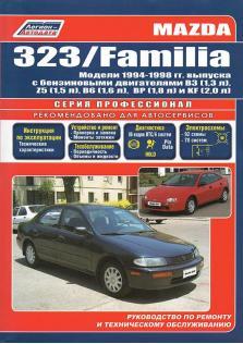 Руководство по эксплуатации, ремонту и техническому обслуживанию Mazda 323, Familia с 1994 по 1998 год