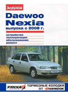 Daewoo Nexia с 2008 года