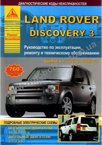 Discovery с 2004 года по 2009