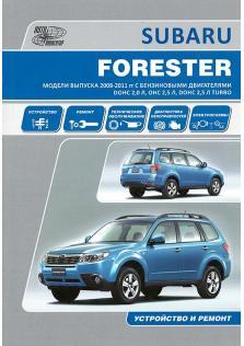 Руководство по ремонту и техническому обслуживанию автомобилей Subaru Forester с 2008 по 2011 год