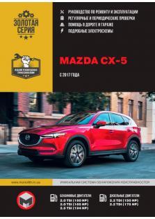 Mazda CX-5 с 2017 года