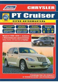 Chrysler PT Cruiser с 2000 по 2010 год с каталогом деталей