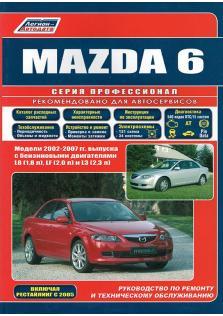 Mazda 6 с 2002 по 2007 год