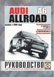 Audi A6 Allroad с 2000 года